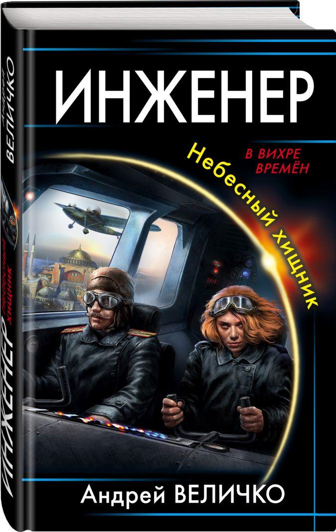 Андрей Величко - Инженер. Небесный хищник обложка книги