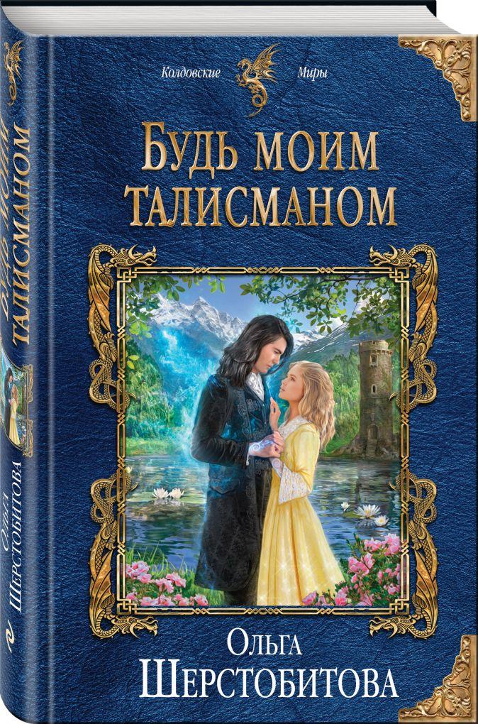 Будь моим талисманом Ольга Шерстобитова