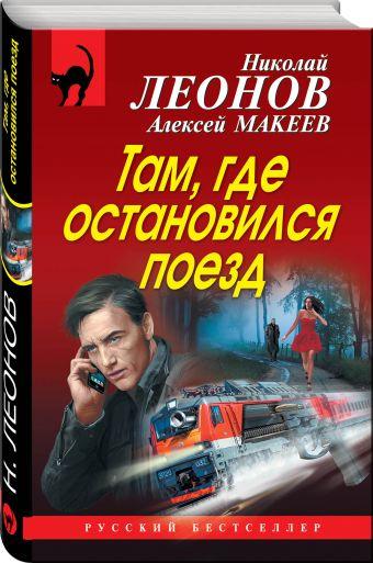 Там, где остановился поезд Николай Леонов, Алексей Макеев