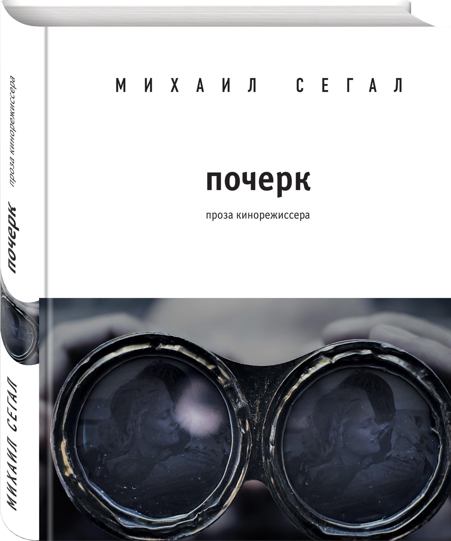 Михаил Сегал Почерк