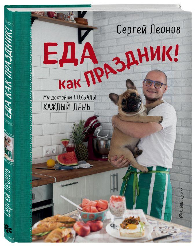 Сергей Леонов - Еда как Праздник обложка книги