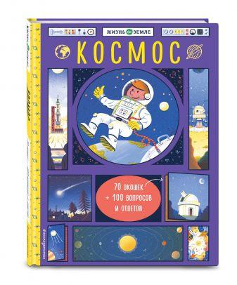 Александер Х. - Космос (с окошками) обложка книги