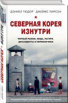 Дэниел Тюдор, Джеймс Пирсон - Северная Корея изнутри: черный рынок, мода, лагеря, диссиденты и перебежчики' обложка книги