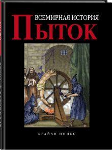 Всемирная история пыток