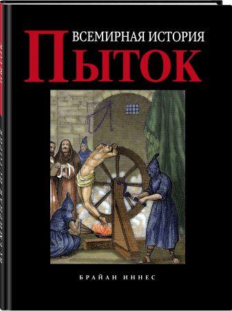 Брайан Иннес - Всемирная история пыток обложка книги