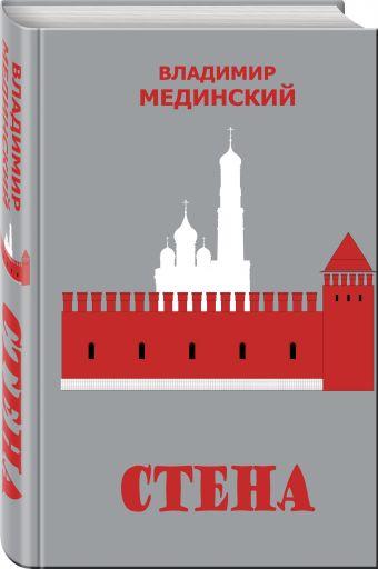 Стена Владимир Мединский