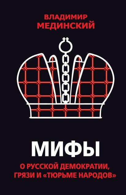 Мифы о русской демократии, грязи и «тюрьме народов» - фото 1