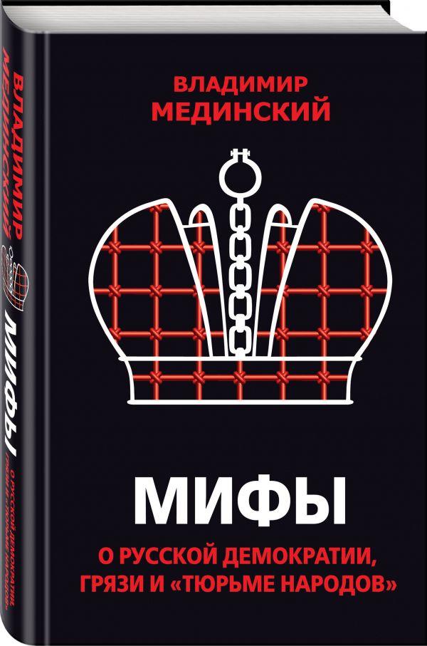 Мифы о русской демократии, грязи и «тюрьме народов» фото