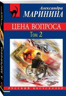 Русский бестселлер (обложка)