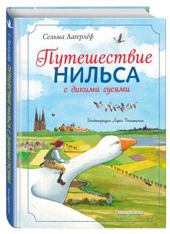 Сельма Лагерлеф - Путешествие Нильса с дикими гусями (ил. Л. Клинтинга) обложка книги