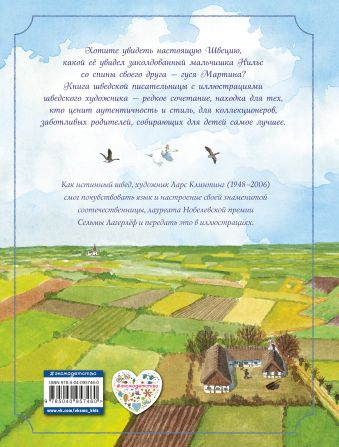 Путешествие Нильса с дикими гусями (ил. Л. Клинтинга) Сельма Лагерлеф