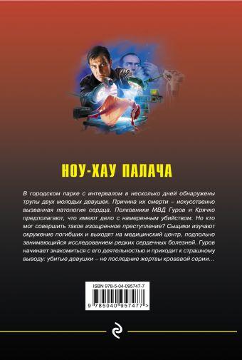 Ноу-хау палача Николай Леонов, Алексей Макеев