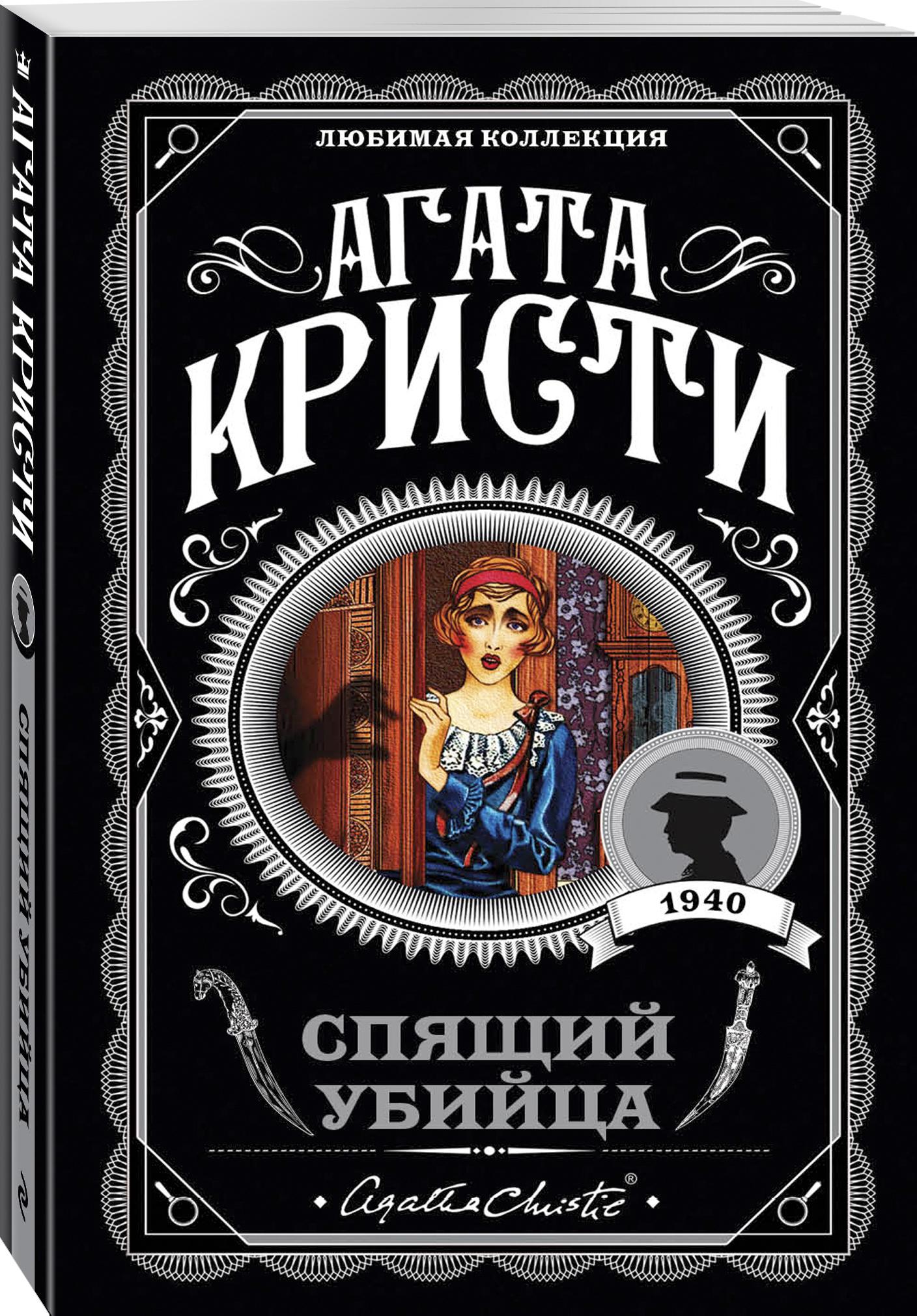 Кристи А. Спящий убийца ISBN: 978-5-04-095750-7