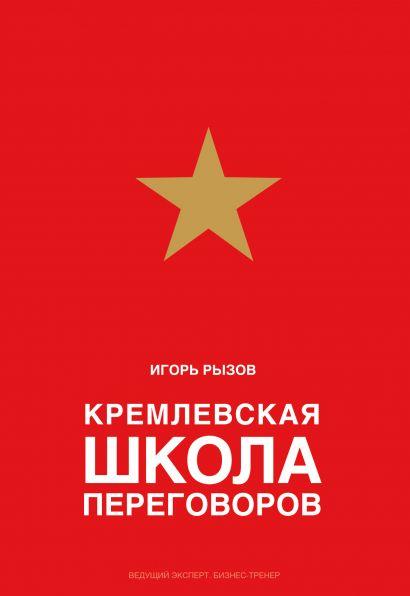 Кремлевская школа переговоров - фото 1
