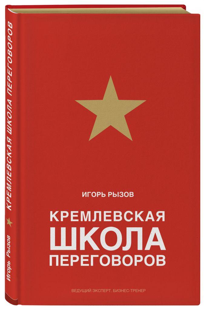 Кремлевская школа переговоров Игорь Рызов
