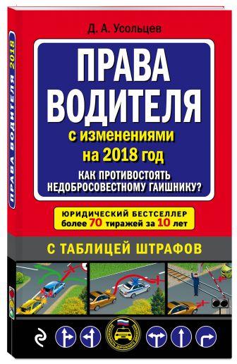 Д. А. Усольцев - Права водителя. Как противостоять недобросовестному гаишнику? (с самыми последними изменениями на 2018 год) обложка книги