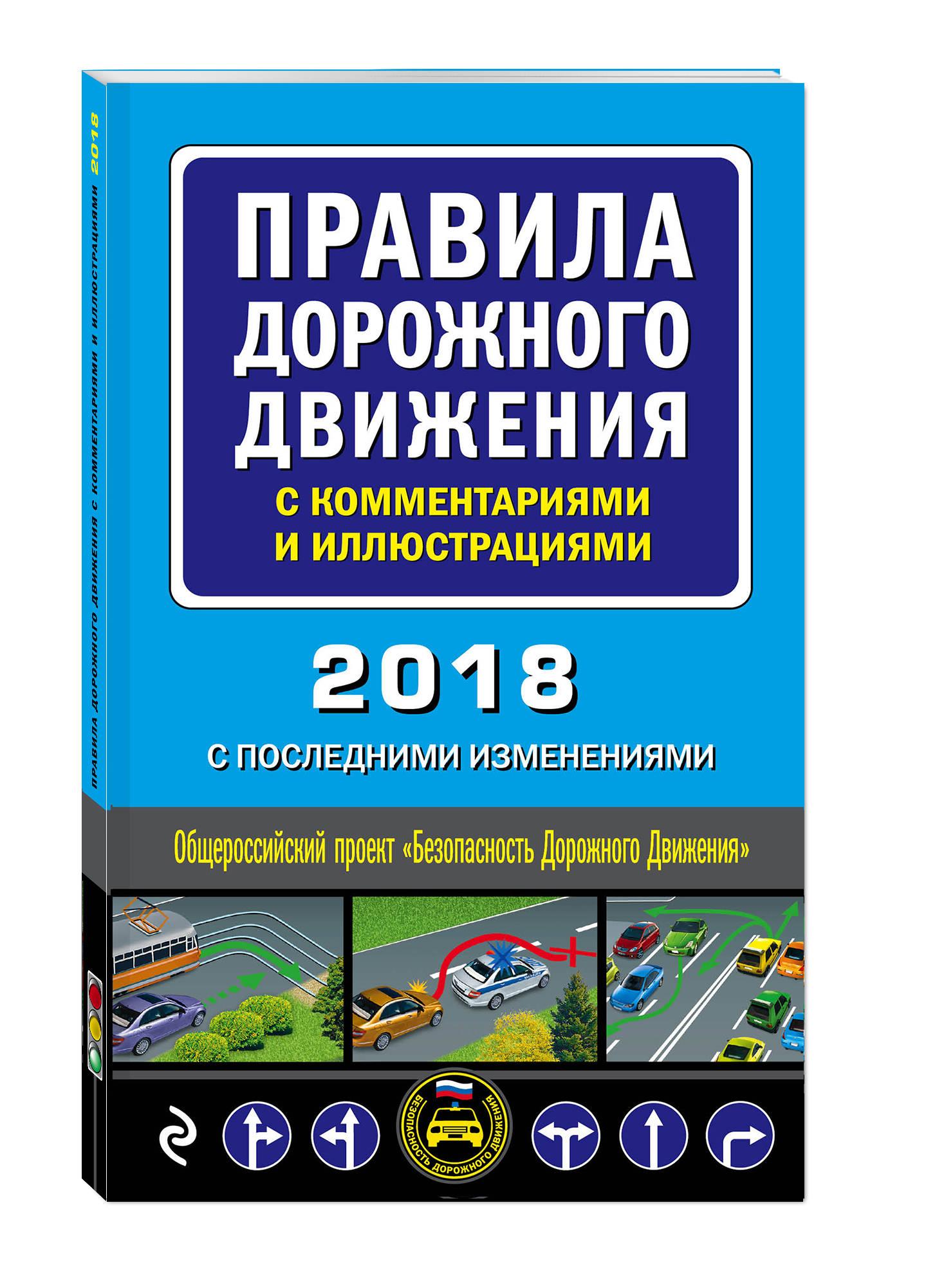 Правила дорожного движения с комментариями и иллюстрациями (с посл. изменениями на 2018 год) семенов и учебник по устройству легкового автомобиля с цветными иллюстрациями