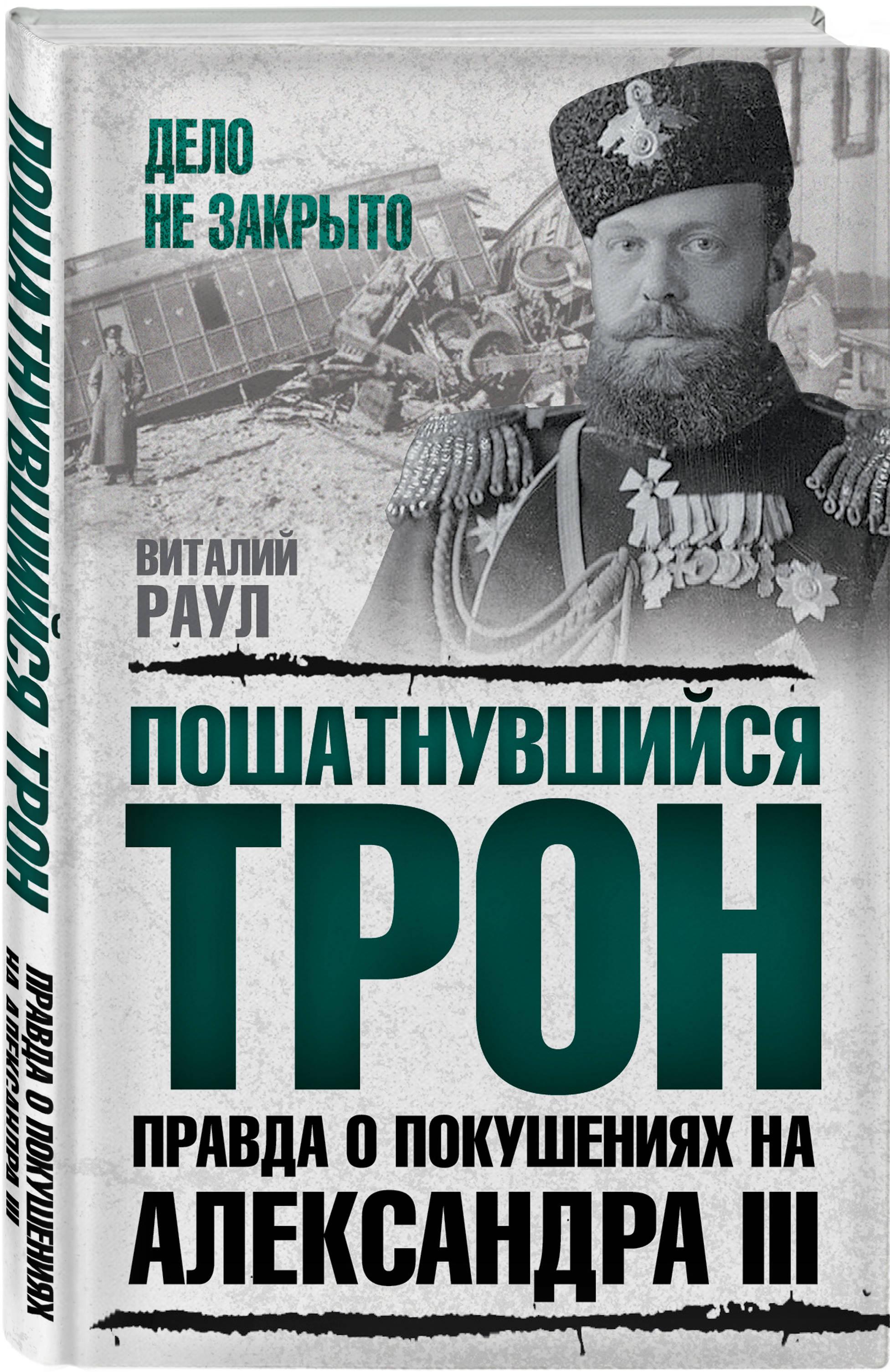 Пошатнувшийся трон. Правда о покушениях на Александра III ( Виталий Раул  )
