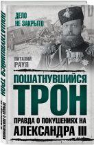 Виталий Раул - Пошатнувшийся трон. Правда о покушениях на Александра III' обложка книги