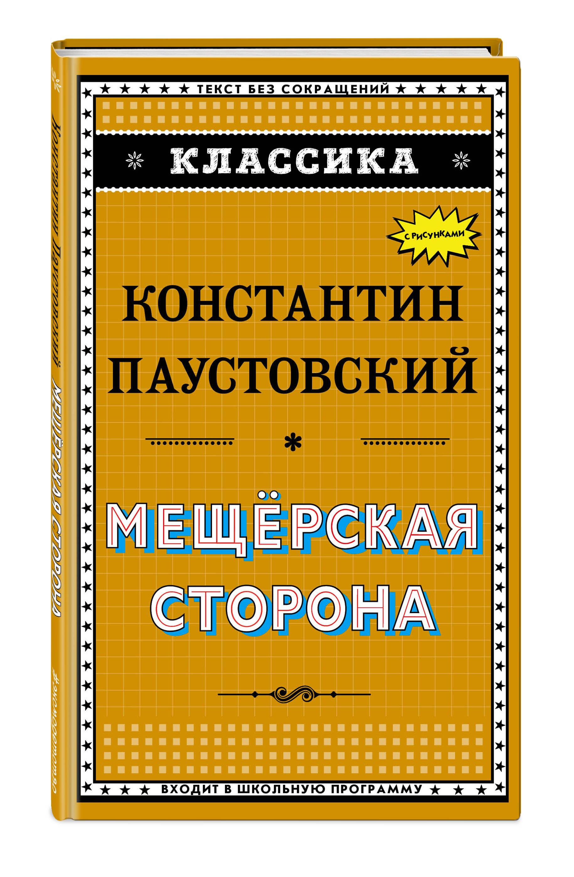 К. Паустовский Мещёрская сторона цена 2017