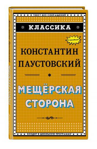 Мещёрская сторона Паустовский К.
