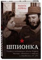 Илона Марита Лоренц - Шпионка. Почему я отказалась убить Фиделя Кастро, связалась с мафией и скрывалась от ЦРУ' обложка книги