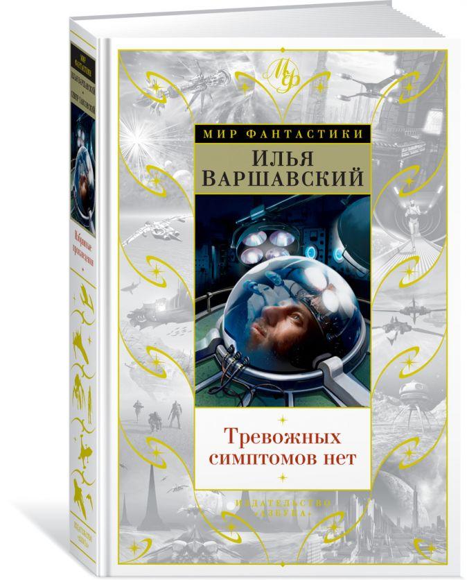 Варшавский И., Гансовский С. - Тревожных симптомов нет. День гнева обложка книги