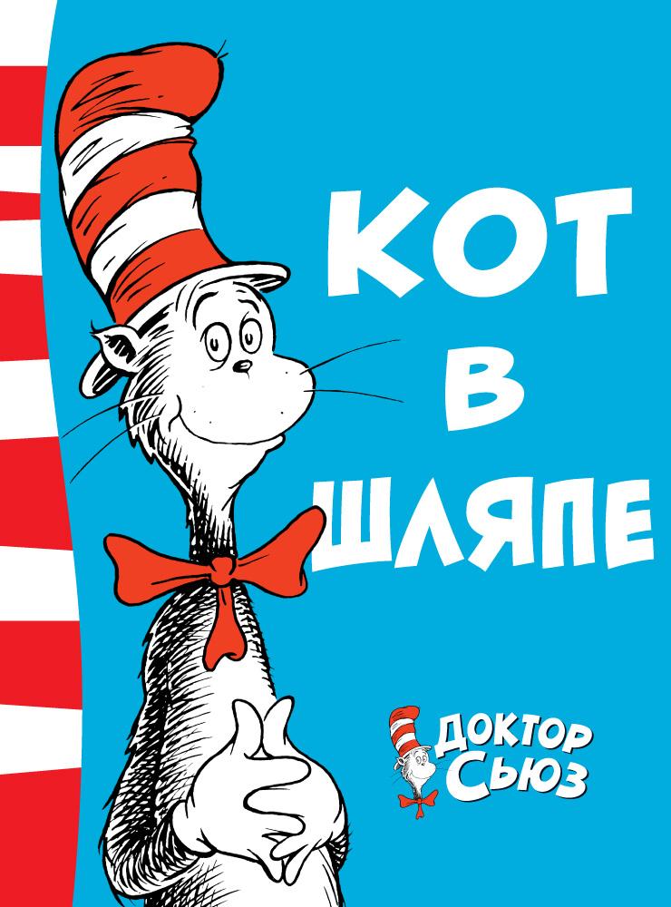 Доктор Сьюз Кот в шляпе