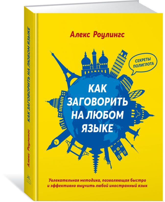Роулингс А. - Как заговорить на любом языке обложка книги