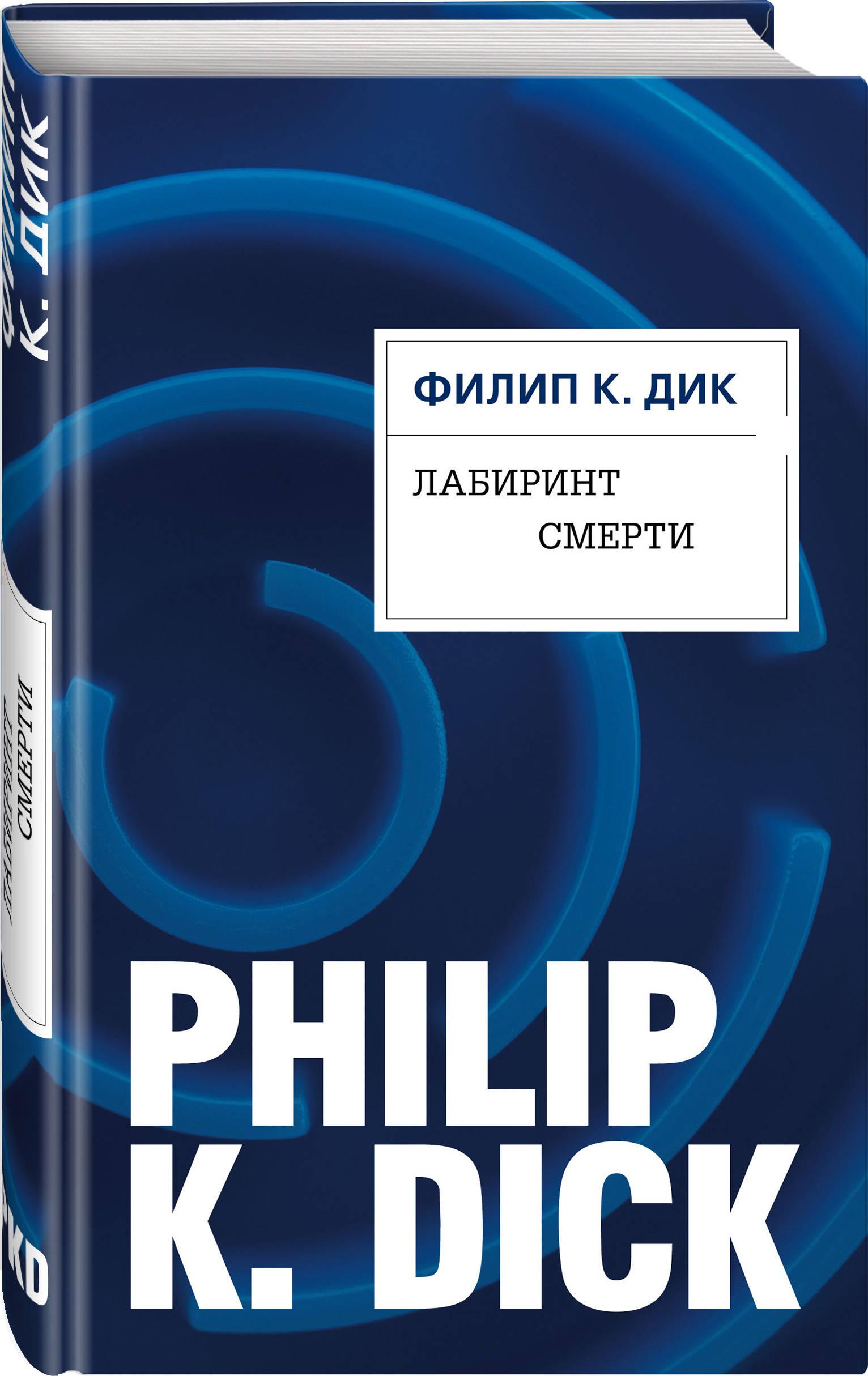 Филип К. Дик Лабиринт смерти