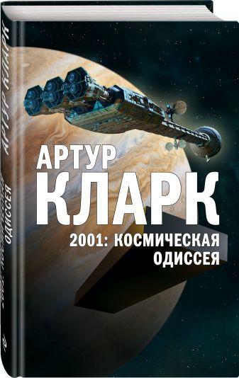 Артур Кларк - 2001: Космическая Одиссея обложка книги