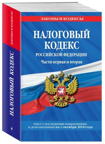 Налоговый кодекс Российской Федерации. Части первая и вторая: текст с посл. изм. и доп. на 1 октября 2018 года