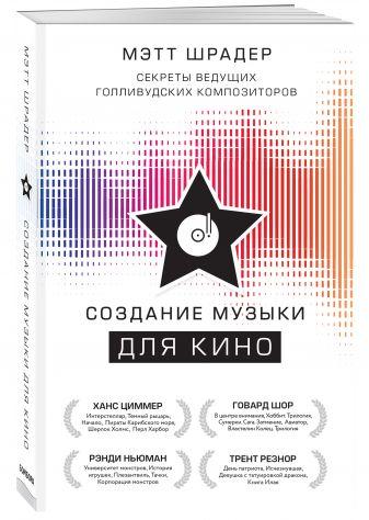 Мэтт Шрадер - Создание музыки для кино. Секреты ведущих голливудских композиторов обложка книги