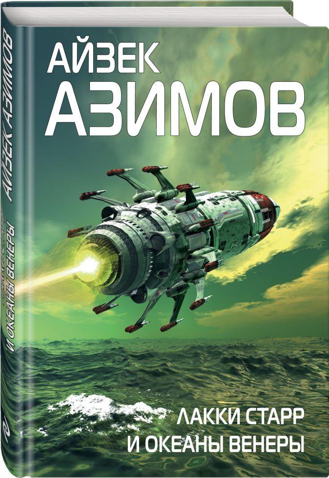 Айзек Азимов - Лакки Старр и океаны Венеры обложка книги