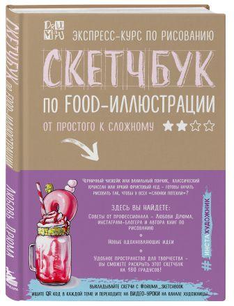 Любовь Дрюма - Скетчбук по food-иллюстрации обложка книги