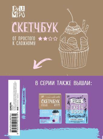 Скетчбук по food-иллюстрации Любовь Дрюма