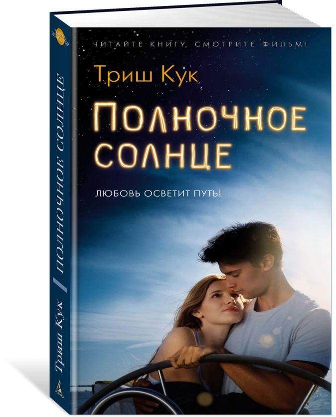 Кук Т. - Полночное солнце обложка книги