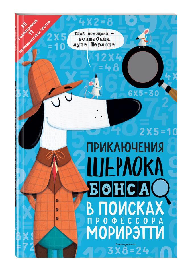 Маркс Д. - Приключения Шерлока Бонса. В поисках профессора Морирэтти (интеллектуальные головоломки + волшебная лупа) обложка книги