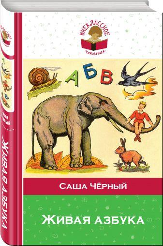 Саша Черный - Живая азбука обложка книги