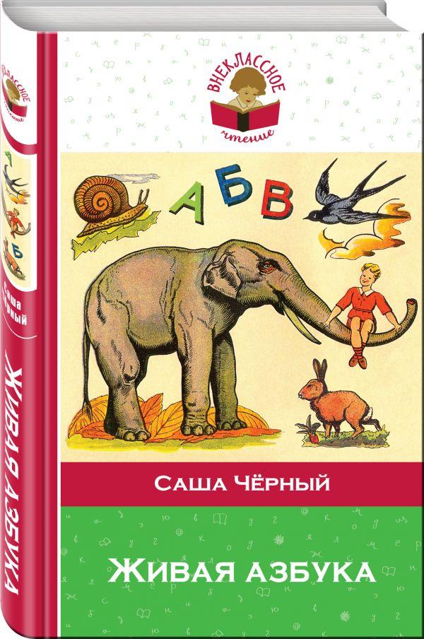саша черный купить книгу