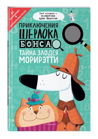Маркс Д., Суонсон К. - Приключения Шерлока Бонса. Тайна злодея Морирэтти (интеллектуальные головоломки+ волшебная лупа) обложка книги