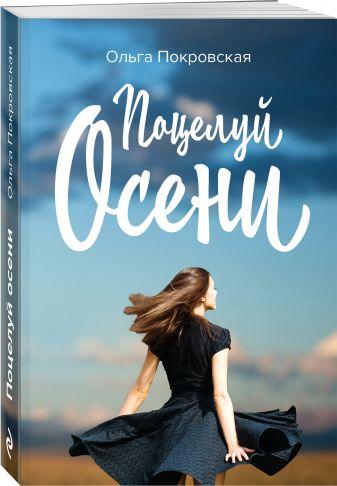 Ольга Покровская - Поцелуй осени обложка книги