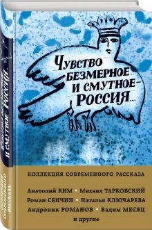 Чувство безмерное и смутное - Россия...