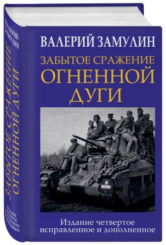 Валерий Замулин - Забытое сражение Огненной дуги обложка книги