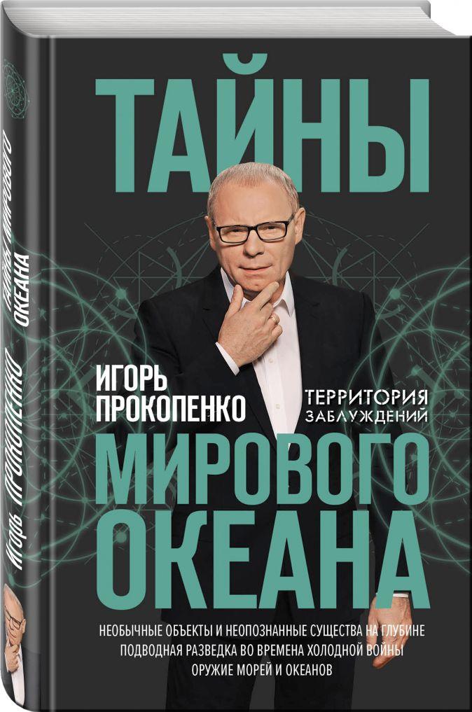 Тайны мирового океана Игорь Прокопенко