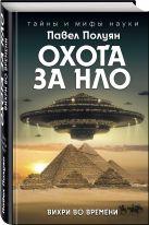 Павел Полуян - Охота за НЛО. Вихри во времени' обложка книги