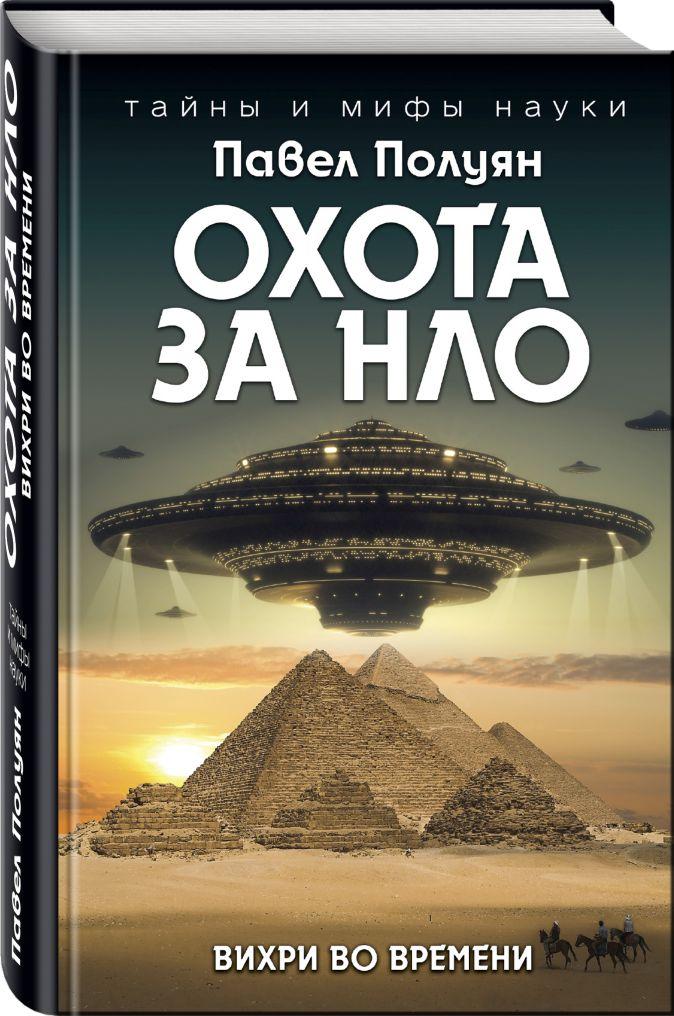 Павел Полуян - Охота за НЛО. Вихри во времени обложка книги
