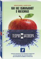 Мамаев М.А., Сычев А.А. - Теория заговора. Правда о диетах и красоте' обложка книги