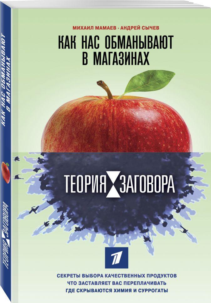 Теория заговора. Правда о диетах и красоте Михаил Мамаев, Андрей Сычев