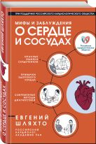Евгений Шляхто - Мифы и заблуждения о сердце и сосудах' обложка книги